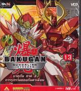 บาคุกัน ภาค 3 การรุกรานของกันดาเลี่ยน : BAKUGAN Gundalian Invaders Round 13
