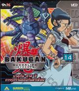 บาคุกัน ภาค 3 การรุกรานของกันดาเลี่ยน : BAKUGAN Gundalian Invaders Round 14