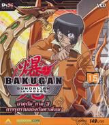บาคุกัน ภาค 3 การรุกรานของกันดาเลี่ยน : BAKUGAN Gundalian Invaders Round 15
