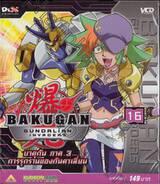 บาคุกัน ภาค 3 การรุกรานของกันดาเลี่ยน : BAKUGAN Gundalian Invaders Round 16