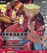 บาคุกัน ภาค 3 การรุกรานของกันดาเลี่ยน : BAKUGAN Gundalian Invaders Round 17