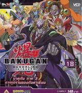 บาคุกัน ภาค 3 การรุกรานของกันดาเลี่ยน : BAKUGAN Gundalian Invaders Round 18