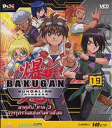 บาคุกัน ภาค 3 การรุกรานของกันดาเลี่ยน : BAKUGAN Gundalian Invaders Round 19
