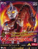 อุลตร้าแมนแม็กซ์ : Ultraman Max SPARK 5