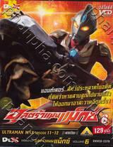 อุลตร้าแมนแม็กซ์ : Ultraman Max SPARK 6