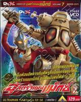 อุลตร้าแมนแม็กซ์ : Ultraman Max SPARK 7