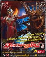 อุลตร้าแมนแม็กซ์ : Ultraman Max SPARK 8