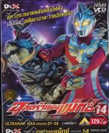 อุลตร้าแมนแม็กซ์ : Ultraman Max SPARK 14