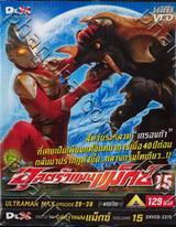 อุลตร้าแมนแม็กซ์ : Ultraman Max SPARK 15