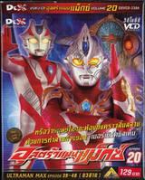อุลตร้าแมนแม็กซ์ : Ultraman Max SPARK 20 (อวสาน)