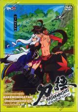 KATANAGATARI ตำนานรักดาบเทวะ เล่มที่ 05 โซคุโตโยโรย (DVD)