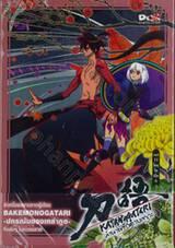 KATANAGATARI ตำนานรักดาบเทวะ เล่มที่ 11 โดคุโตเม็คคิ