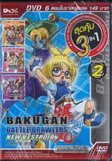 Bakugan Battle Brawlers - New Vestroia - DVD Volume 2