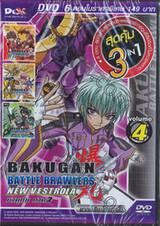 Bakugan Battle Brawlers - New Vestroia - DVD Volume 4