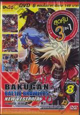 Bakugan Battle Brawlers - New Vestroia - DVD Volume 8