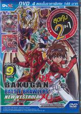 Bakugan Battle Brawlers - New Vestroia - DVD Volume 9 (จบภาค)