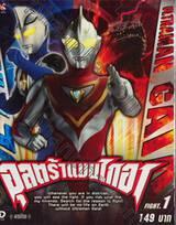 อุลตร้าแมนไกอา FIGHT.01 (VCD)