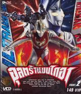 อุลตร้าแมนไกอา FIGHT.02 (VCD)