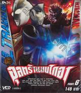 อุลตร้าแมนไกอา FIGHT.6 (VCD)