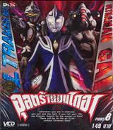 อุลตร้าแมนไกอา FIGHT.8 (VCD)