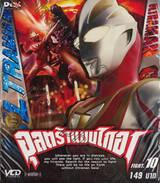 อุลตร้าแมนไกอา FIGHT.10 (VCD)