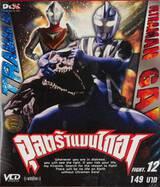 อุลตร้าแมนไกอา FIGHT.12 (VCD)