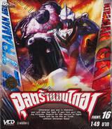 อุลตร้าแมนไกอา FIGHT.16 (VCD)
