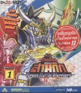 SD กันดั้ม ศึกตำนานสามก๊ก Brave Battle Warriors - Battle 01 (VCD)