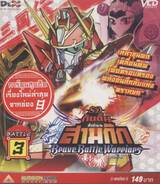 SD กันดั้ม ศึกตำนานสามก๊ก Brave Battle Warriors - Battle 03 (VCD)