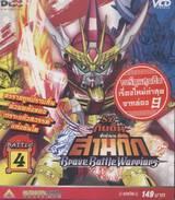 SD กันดั้ม ศึกตำนานสามก๊ก Brave Battle Warriors - Battle 04 (VCD)