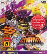 SD กันดั้ม ศึกตำนานสามก๊ก Brave Battle Warriors - Battle 05 (VCD)
