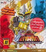 SD กันดั้ม ศึกตำนานสามก๊ก Brave Battle Warriors - Battle 06 (VCD)