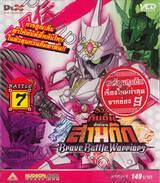 SD กันดั้ม ศึกตำนานสามก๊ก Brave Battle Warriors - Battle 07 (VCD)