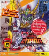 SD กันดั้ม ศึกตำนานสามก๊ก Brave Battle Warriors - Battle 08 (VCD)