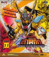 SD กันดั้ม ศึกตำนานสามก๊ก Brave Battle Warriors - Battle 11 (VCD)