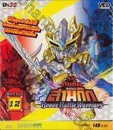 SD กันดั้ม ศึกตำนานสามก๊ก Brave Battle Warriors - Battle 12 (VCD)