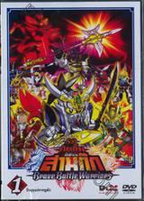 SD กันดั้ม ศึกตำนานสามก๊ก Brave Battle Warriors 01 วีรบุรุษปรากฏตัว (DVD)
