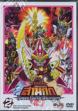 SD กันดั้ม ศึกตำนานสามก๊ก Brave Battle Warriors 02 เมื่อทรราชหมายครองแผ่นดิน ทัพพันธมิตรจึงรวมตัวกัน (DVD)ทัพพันธมิตรจึงรวมตัวกัน (DVD)