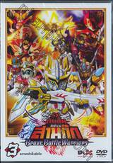 SD กันดั้ม ศึกตำนานสามก๊ก Brave Battle Warriors 03 ความกล้าที่แท้จริง (DVD)