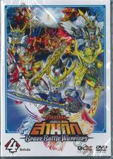 SD กันดั้ม ศึกตำนานสามก๊ก Brave Battle Warriors 04 ศึกกัวต๋อ (DVD)