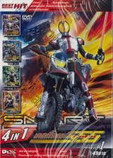 มาสค์ไรเดอร์ไฟซ์ 4 IN 1 (DVD) Vol. 01