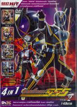 มาสค์ไรเดอร์ไฟซ์ 4 IN 1 (DVD) Vol. 02