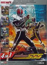 มาสค์ไรเดอร์ไฟซ์ 4 IN 1 (DVD) Vol. 03