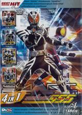 มาสค์ไรเดอร์ไฟซ์ 4 IN 1 (DVD) Vol. 04