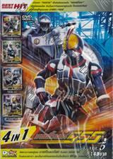 มาสค์ไรเดอร์ไฟซ์ 4 IN 1 (DVD) Vol. 05