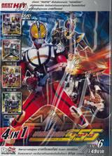 มาสค์ไรเดอร์ไฟซ์ 4 IN 1 (DVD) Vol. 06