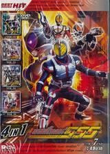 มาสค์ไรเดอร์ไฟซ์ 4 IN 1 (DVD) Vol. 07 End.