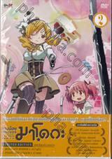 สาวน้อยเวทมนตร์ มาโดกะ Vol.02 (DVD)