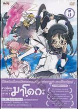 สาวน้อยเวทมนตร์ มาโดกะ Vol.05 (DVD)