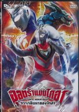 อุลตร้าแมนไกอา การกลับมาของไกอา [แผ่นเดียวจบ] (DVD)